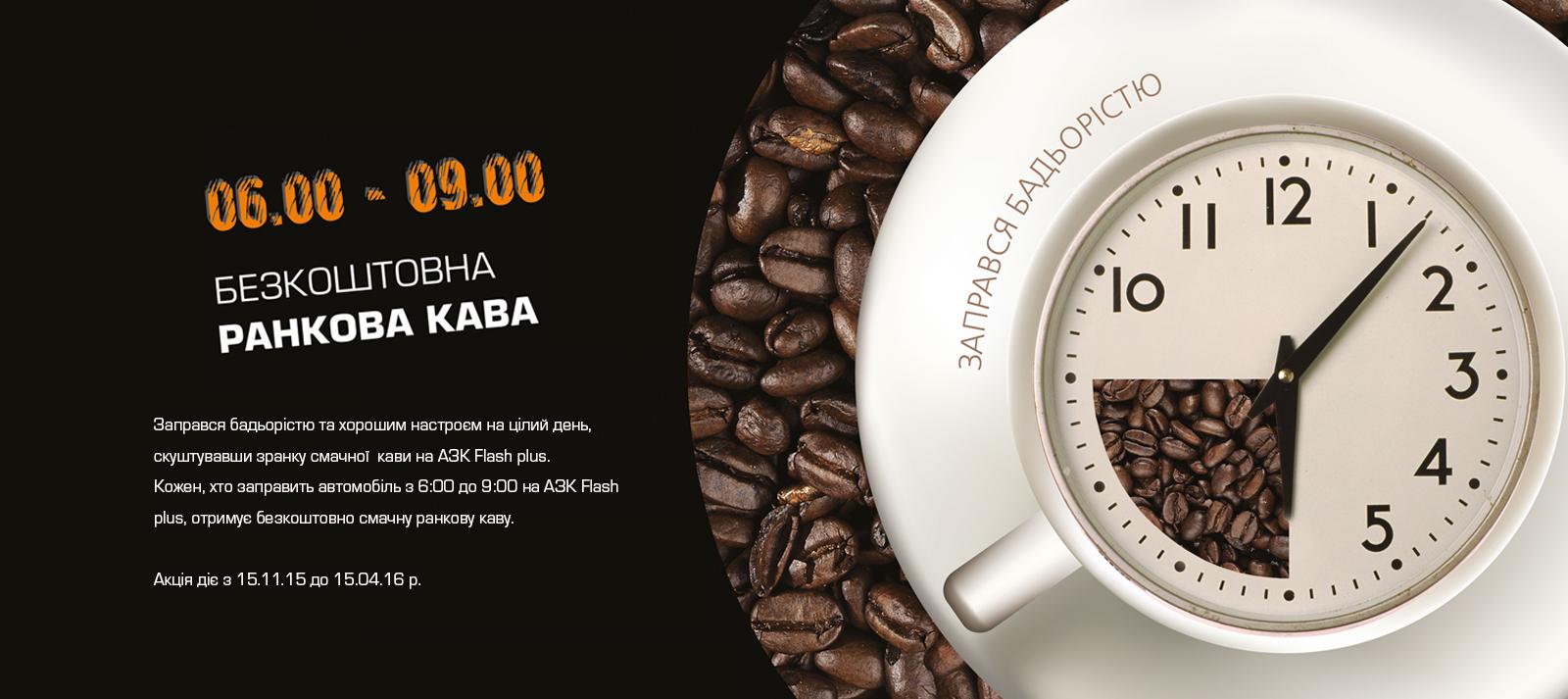 Безкоштовна ранкова кава