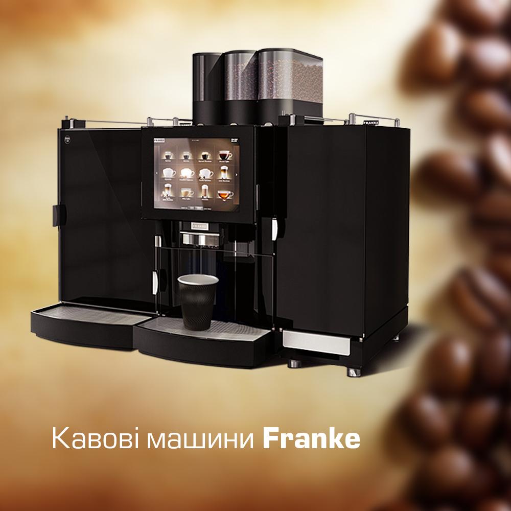 Швейцарські кавові апарати